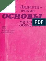 064- Дидактические Основы Методов Обучения_Лернер И.Я_1981 -186с