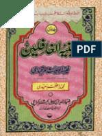 Tanmbih'ul Ghafileen [Urdu]