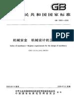 Gb 19891 2005机械安全机械设计的卫生要求