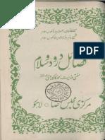 Fazayil Darood Wa Salam by Mufti Inayat Ahmad Kakorvi