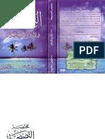 Mokhtasar-AlNasiha مختصر النصيحة في الأذكار و الأدعية الصحيحة