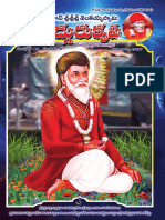 Bhagavan Sri Sri Sri Venkaiahswamy Sadhgurukrupa --- November 2017--Telugu Monthly Devotional Magazine