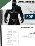 Crysis 2 Nano Edition Artbook