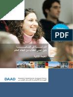 الدراسة في ألمانيا.pdf