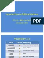 Hebrew Vocabulary One