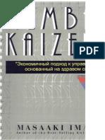 [Massaaki_Yamai]_YEkonomichnuei_podhod_k_upravleni(BookFi)