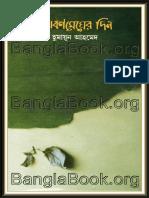 Srabon Megher Din By Humayun Ahmed.pdf