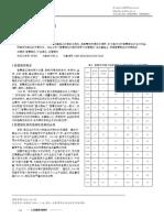 我国智慧园区研究综述.pdf