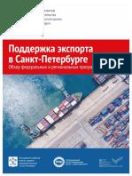 Поддержка экспорта в Санкт-Петербурге Обзор федеральных и региональных программ поддержки экспортной деятельности