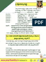 Dakshina Murthy Mantra