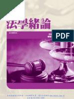 1Q04法學緒論(林紀東)