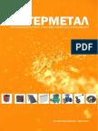 Intermetal Catalog MAY2014