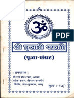 Yoga Vigyan II Anonymous Baglamukhi Peeth Datia (4)