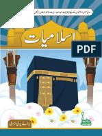 ISLAMIAT PRE NURSERY.pdf