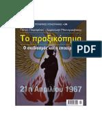 Το Παραξικόπημα - Ο σχεδιασμός και η επιχείρηση.pdf