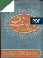 Radd e Shahab e Saqib Bar Wahabi Khaib by Allama Muhammad Ajmal Shah Sambhali