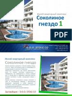 Prezentacija Sokolinoe Gnezdo 1 New 1403383873749