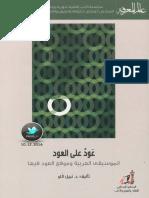 عَودٌ على العود - الموسيقى العربية وموقع العود فيها -442