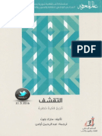 434-  التقشف - تاريخ فكرة خطرة.pdf