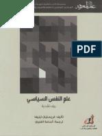 علم النفس السياسي - رؤى نقدية -436