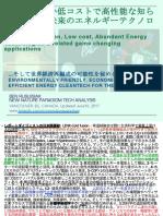 環境に優しい低コストで高性能な知られていない未来のエネルギーテクノロジー... / Less known, Clean, Low cost, Abundant Energy Technologies
