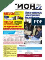 Регион.kz №43 (731) 03.11.2017