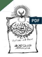 دلائل الخيرات و شوارق الأنوار فى ذكر الصلاة على النبى المختار - طبعة مصر.pdf