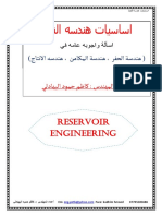Fudmentals of petroleum engineering