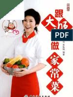 [跟大师学做家常菜].文怡 ;李铁刚.扫描版