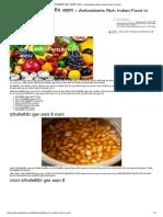 Antioxidants Rich Indian Food in Hindi