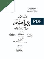 Kitab Al-Jeem Fihtist
