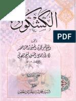 الكشكول - الشيخ البهائي محمد بن الحسين الحارثي العاملي - ج3