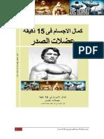تضخيم عضلات الصدر.pdf