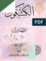 الكشكول - الشيخ البهائي محمد بن الحسين الحارثي العاملي - ج4