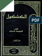 الكشكول - الشيخ يوسف البحراني 1