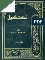 الكشكول - الشيخ يوسف البحراني 2