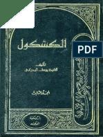 الكشكول - الشيخ يوسف البحراني 3