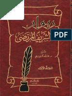 ديوان الشريف المرتضى - ج1 - شرح الدكتور محمد ألتونجي