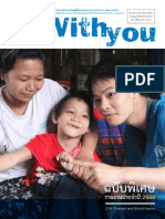Unhcr Th With You q3 2017 Final