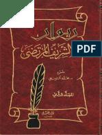ديوان الشريف المرتضى - ج2 - شرح الدكتور محمد ألتونجي