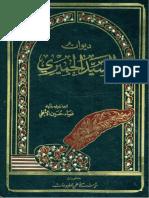 ديوان السيد الحميري (مؤسسة الاعلمي للمطبوعات)