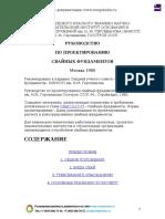 Rukovodstvo Po Proektirovaniyu Svainykh Fundamentov