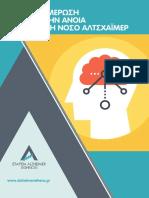 Alzheimer Entipo-Enimerosis Final