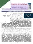 Σαλπίσματα Αληθείας, τεύχος 189
