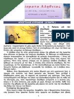 Σαλπίσματα Αληθείας, τεύχος 187