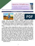 Σαλπίσματα Αληθείας, τεύχος 193