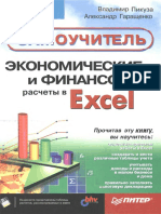 Ekonomicheskie Finansovie Rascheti Excel