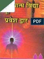 Adhyaatm Vidhya Ka Pravesh Dvar