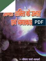 Antahshakti Ke Ubhar Aur Chamatkar