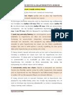 _Εναρξη__λήξη___αναδρομικότητα_νόμων_Ράϊκος.pdf